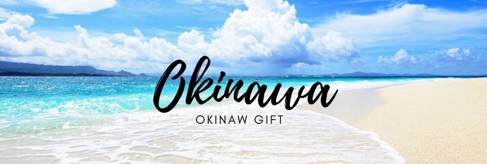 贈り物・お土産から伝わる沖縄の魅力
